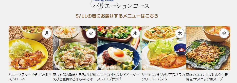 4つの選べるミールキット   ヨシケイ食材を宅配