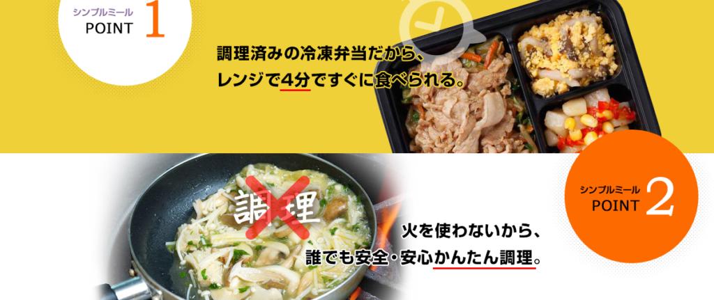 宅配弁当ヨシケイ夕食ネットボックスのメリットデメリット