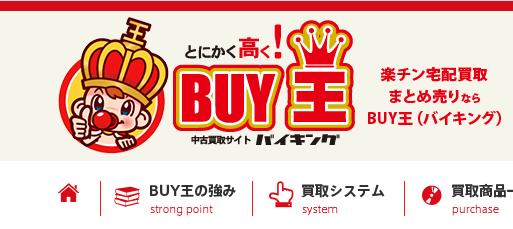 ゲームソフト宅配ネットで買取BUY王(バイキング)