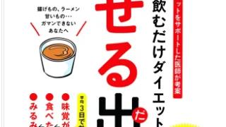 デブ味覚からヤセ味覚に!出汁ダイエットやせる出汁の作り方