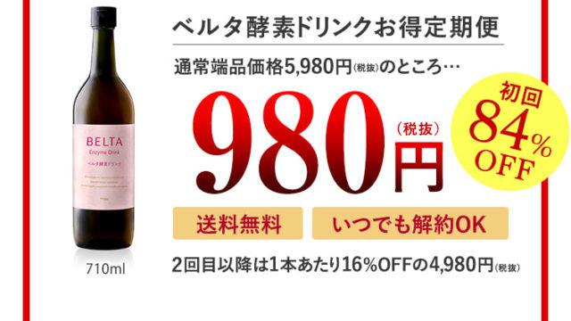 ベルタ酵素ドリンクお得定期便の1本980円解約方法