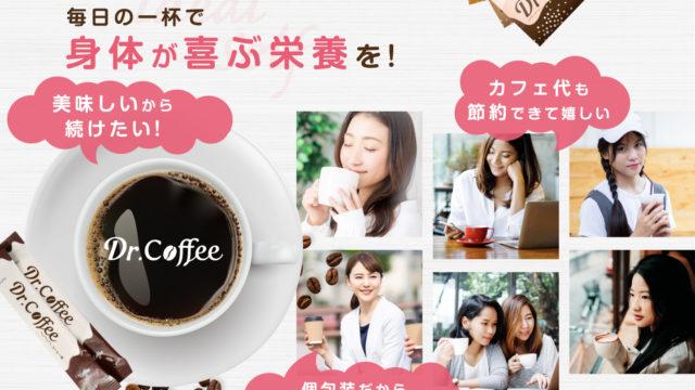 ドクターコーヒー解約方法!電話やメールでOK?