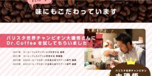 ドクターコーヒーの効果を口コミで徹底検証!【2021年最新】結果が出せるコーヒーダイエット